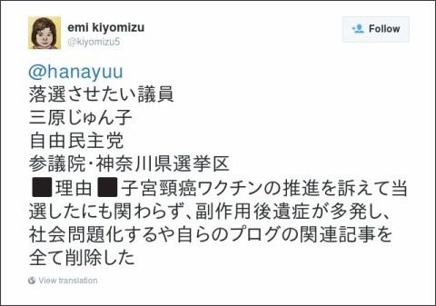 https://twitter.com/kiyomizu5/status/653491961991720960