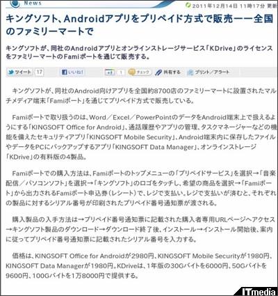 http://plusd.itmedia.co.jp/mobile/articles/1112/14/news038.html