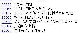 http://www.jpo.go.jp/cgi/cgi-bin/search-portal/sr/sr.cgi?view=2P&part=1