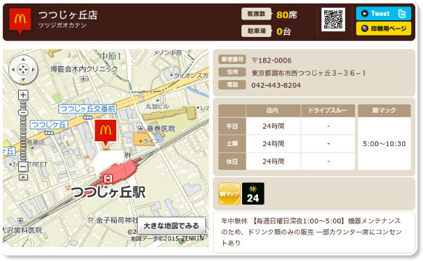 http://www.mcdonalds.co.jp/shop/map/map.php?strcode=13631