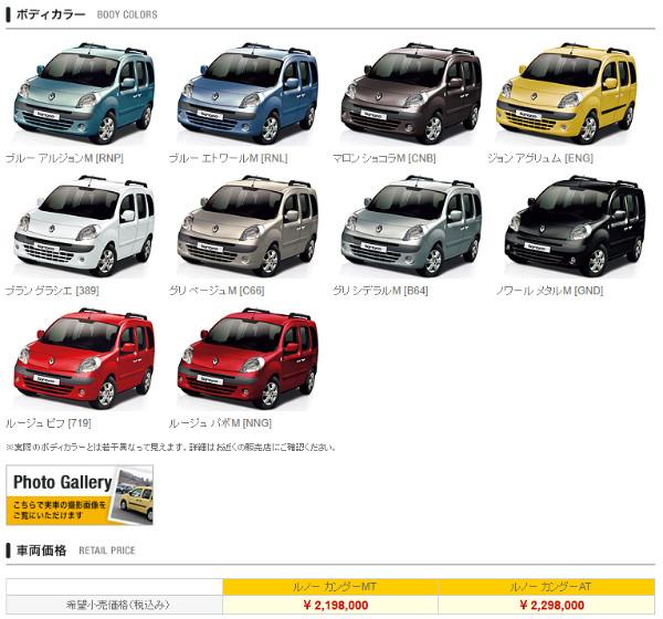 http://www.renault.jp/car_lineup/newkangoo/price.html