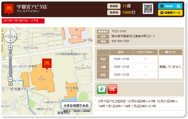 http://www.mcdonalds.co.jp/shop/map/map.php?strcode=09547