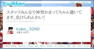 http://twitter.com/kubo_3260/status/8853530162