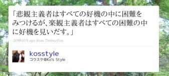 http://twitter.com/kosstyle/status/1295368551