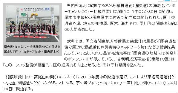 http://news.kanaloco.jp/localnews/article/1303310006/