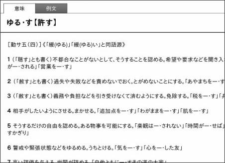 http://dictionary.goo.ne.jp/leaf/jn2/225916/m0u/%E3%82%86%E3%82%8B%E3%81%99/