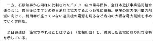 http://www.zakzak.co.jp/society/politics/news/20110412/plt1104121608005-n1.htm