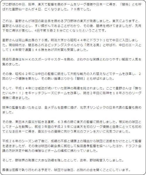 https://www3.nhk.or.jp/news/html/20180106/k10011280591000.html