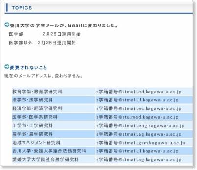http://www.kagawa-u.ac.jp/itc/gmail/
