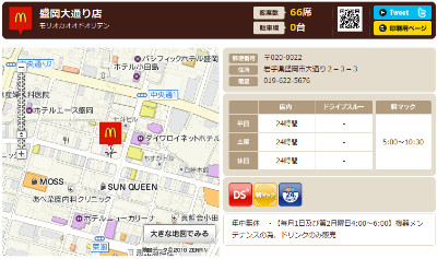 http://www.mcdonalds.co.jp/shop/map/map.php?strcode=03002