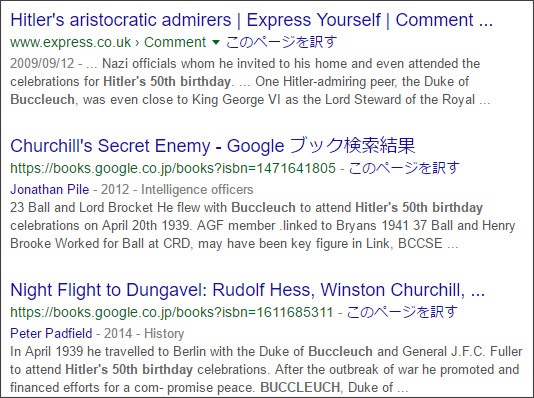 https://www.google.co.jp/#q=%E2%80%9DBuccleuch%E2%80%9D%E3%80%80%E2%80%9DHitler%27s+50th+birthday%E2%80%9D