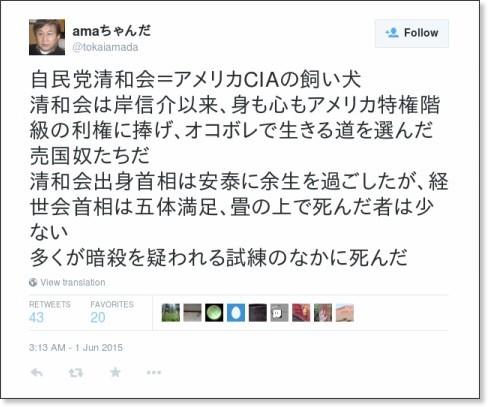 https://twitter.com/tokaiamada/status/605316241159372800