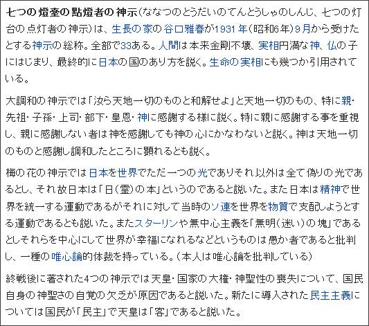 http://ja.wikipedia.org/wiki/%E4%B8%83%E3%81%A4%E3%81%AE%E7%87%88%E8%87%BA%E3%81%AE%E9%BB%9E%E7%87%88%E8%80%85%E3%81%AE%E7%A5%9E%E7%A4%BA