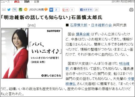 http://www.asahi.com/politics/update/0120/TKY201301190380.html