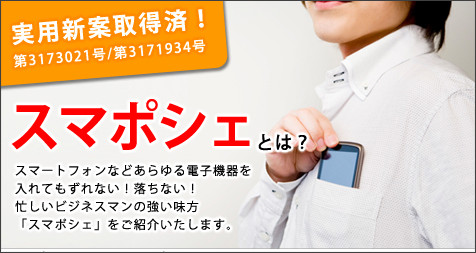 http://sumapoke.co.jp/