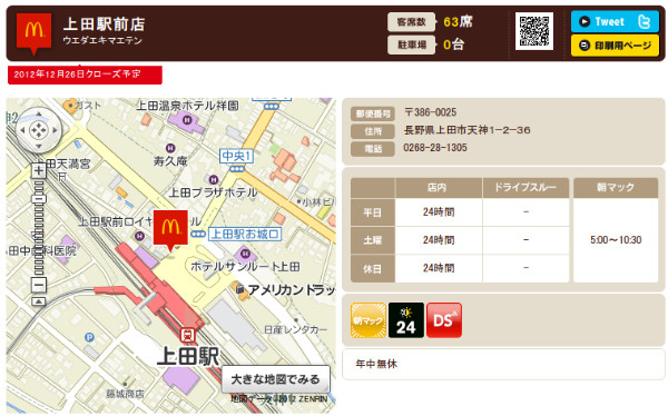 http://www.mcdonalds.co.jp/shop/map/map.php?strcode=20012