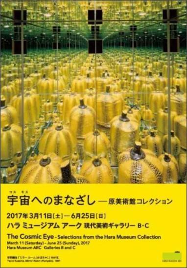 http://www.tokyoartbeat.com/media/event/2017/D6E9-620
