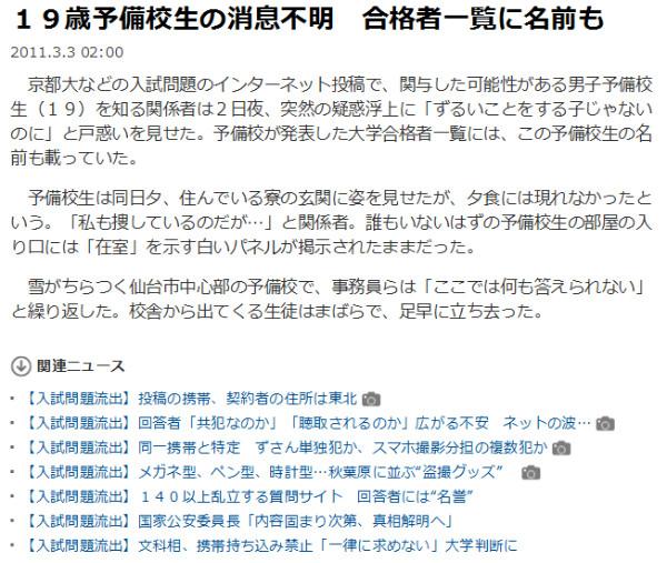 http://sankei.jp.msn.com/affairs/news/110303/crm11030302000004-n1.htm