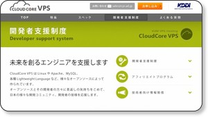 http://www.cloudcore.jp/vps/develop/
