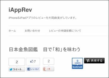 http://iapp-rev.com/2013/01/10/goldfish/