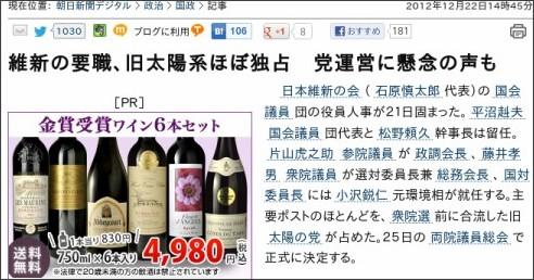 http://www.asahi.com/politics/update/1222/TKY201212211111.html