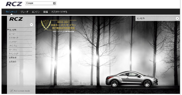 http://content.peugeot.co.jp/lineup/rcz/coupe/