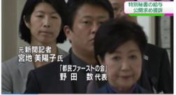 http://www3.nhk.or.jp/news/html/20170817/k10011102611000.html