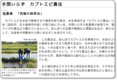http://www.yomiuri.co.jp/e-japan/yamagata/news/20081128-OYT8T00120.htm