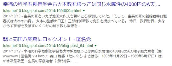 https://www.google.co.jp/#q=site:%2F%2Ftokumei10.blogspot.com+%E9%95%B7%E7%94%9F%E3%81%AE%E5%AE%B6%E3%80%80%E8%B0%B7%E5%8F%A3%E9%9B%85%E6%98%A5%E3%80%80%E5%A4%A7%E6%9C%AC