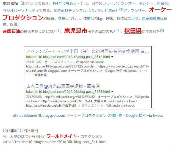http://tokumei10.blogspot.com/2016/09/ufo.html