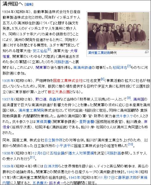 鮎川義介 - Wikipedia via kwout