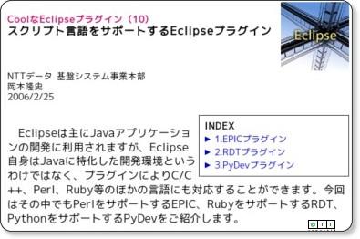 http://www.atmarkit.co.jp/fjava/rensai3/eclipseplgn10/eclipseplgn10_1.html