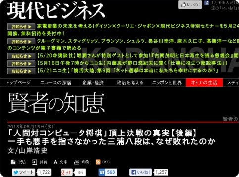 http://gendai.ismedia.jp/articles/-/35787