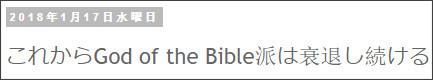 http://tokumei10.blogspot.com/2018/01/god-of-bible.html