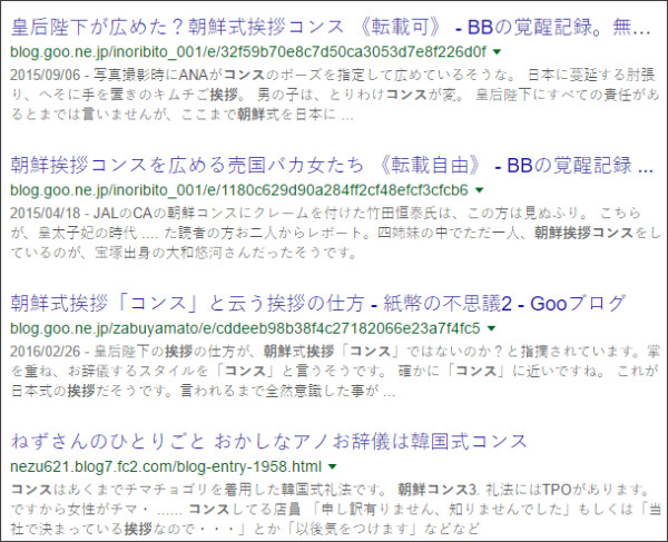 https://www.google.co.jp/#q=+%E6%9C%9D%E9%AE%AE%E6%8C%A8%E6%8B%B6%E3%82%B3%E3%83%B3%E3%82%B9&btnK=Google+%E6%A4%9C%E7%B4%A2