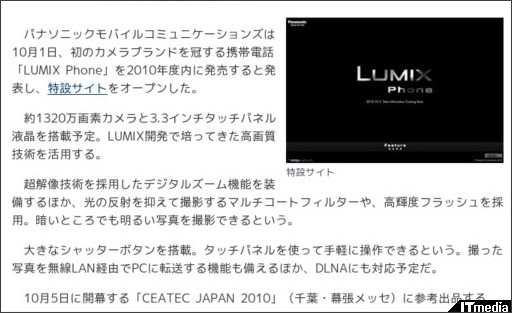 http://www.itmedia.co.jp/news/articles/1010/01/news066.html