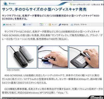 http://plusd.itmedia.co.jp/pcuser/articles/1202/13/news037.html