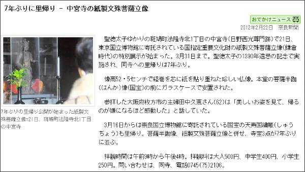 http://www.nara-np.co.jp/20120222095120.html