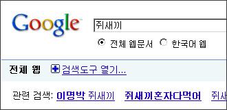 http://www.google.co.kr/search?q=%EC%A5%90%EC%83%88%EB%81%BC&ie=utf-8&oe=utf-8&aq=t&rls=org.mozilla:ko:official&client=firefox-a