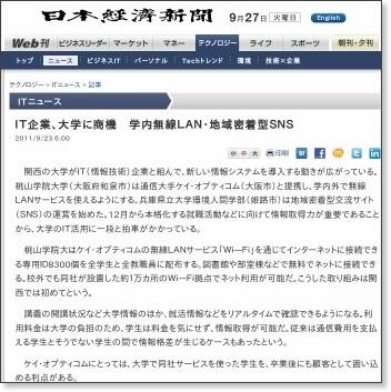 http://www.nikkei.com/tech/news/article/g=96958A9C93819A96E0E3E2E1E68DE0E0E2EBE0E2E3E39E9693E2E2E2;da=96958A88889DE2E0E2E5EAE5E5E2E3E7E3E0E0E2E2EBE2E2E2E2E2E2