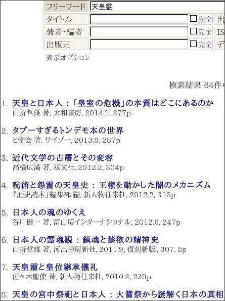 http://webcatplus.nii.ac.jp/pro/?q=%E5%A4%A9%E7%9A%87%E9%9C%8A&t=&ps=&pe=&m=&c=&i=&r=&p=&a=&l=&n=50&o=yd&lang=ja
