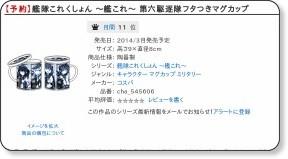 http://www.dmm.com/mono/hobby/-/detail/=/cid=cha_545606/