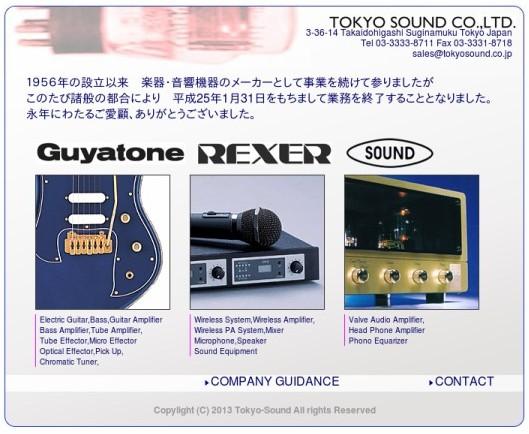 http://tokyosound.co.jp/