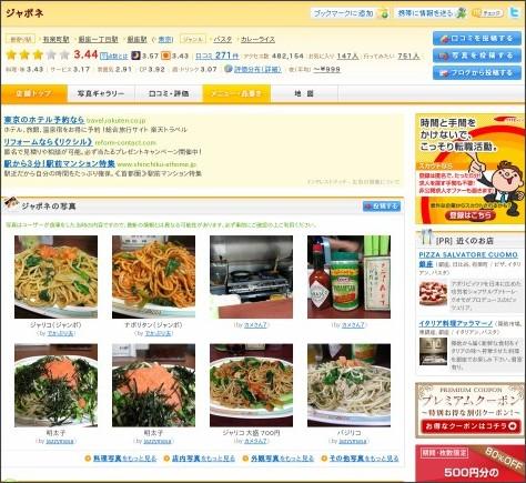 http://r.tabelog.com/tokyo/A1301/A130101/13002503/