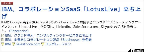 http://www.itmedia.co.jp/enterprise/articles/0901/20/news015.html