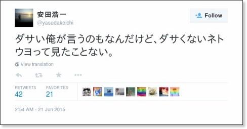 https://twitter.com/yasudakoichi/status/612559225684824065