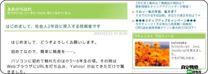http://el.jibun.atmarkit.co.jp/amehare/