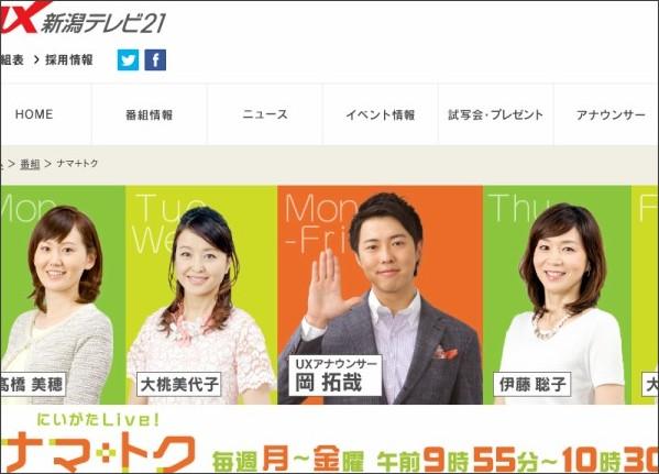 http://www.uxtv.jp/namatoku/