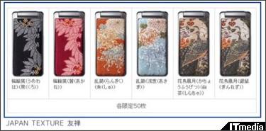 http://plusd.itmedia.co.jp/mobile/articles/0804/30/news035.html