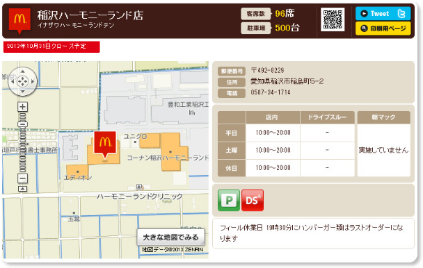 http://www.mcdonalds.co.jp/shop/map/map.php?strcode=23586